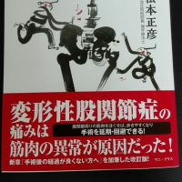 「股関節痛は怖くない!」改訂版発売とお知らせ