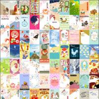 ハガキの中に100枚の年賀状を並べた年賀状 byはりの助