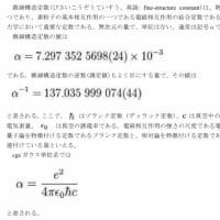 「微細構造定数」137とパウリ&ユング