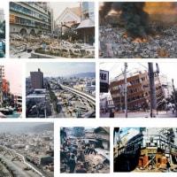 阪神大震災の想い出