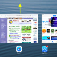iOS 7_マルチタスク 高幡不動のパソコン教室プログレス(iOS 7)