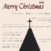 クリスマスイベントのご案内