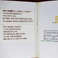 震災のあとに作った絵本