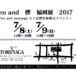 Pen and 楔  福岡展2017 7/8(土)9(日)