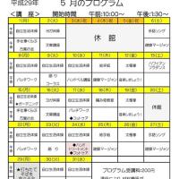 5月のプログラム