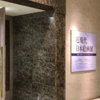 近現代 日本絵画展