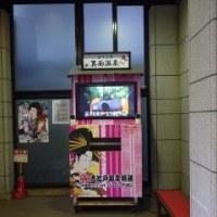 大江戸温泉物語「箕面観光ホテル」と「インスタントラーメン発明記念館」