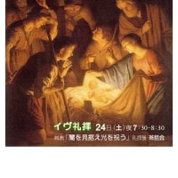 イヴ礼拝・クリスマス礼拝のご案内