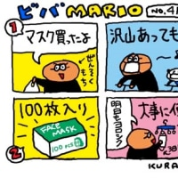 3月19日「ビバMARIO.416/マスク」
