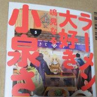 ラーメン大好き小泉さん 4巻、5巻