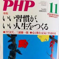 PHP・・・研究所創設70周年記念号