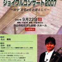 ジョイフルコンサート2007ご案内。