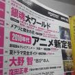 今月の「日経エンタテインメント!」は、2010年代アニメ新定番