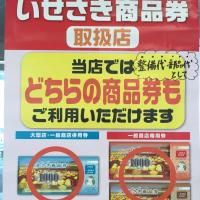 伊勢崎商品券☆