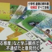 菅野完氏「レイシストに百万円を渡す人間を内閣総理大臣として頂いてしまっている。全自動忖度機を潰せ!」