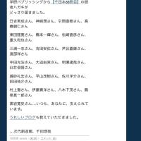千田さんのブログ