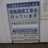 千葉地方裁判所(習志野市奏の杜区画整理組合)2013/7/2