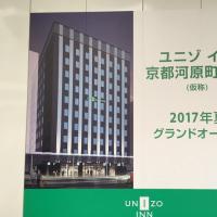 京都は今、空前のホテル建設ラッシュ(その2)