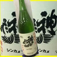 新たに仲間入り・・・闘う純米酒 神亀!