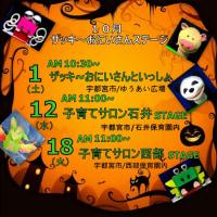 10月ザッキ~おにいさんステージスケジュール公開!