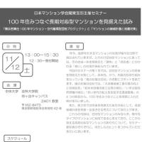 日本マンション学会関東支部主催セミナー 100年住みつなぐ長期対応型マンションを見据えた試み