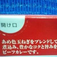 江崎グリコのカレー職人、ビーフカレー中辛っ!><