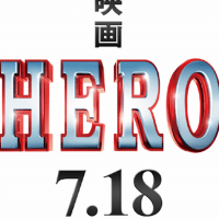 映画38:HERO☆☆☆