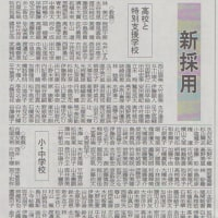 岐阜県教育委員会が2017年度教職員の人事異動を発表する