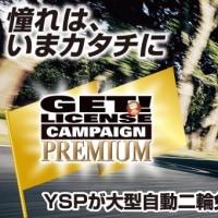 大型免許取得で5万円サポート!ゲットライセンスプレミアム(ヤマハ・YSP大分)