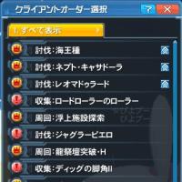 【PSO2】デイリーオーダー11/27
