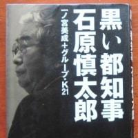 「黒い都知事 石原慎太郎」一ノ宮美成