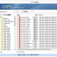 PC内・SDカード・USBメモリなどの削除してしまったデータ復元「Glary Undelete」