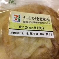 セブン・チーズパン(全粒粉入り)
