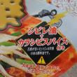 """今度は""""地獄のカップ麺""""だ!"""
