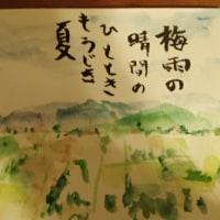 雨なので絵手紙を描きました。のタイトルを入力してください(必須)