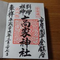 千葉ぶらり旅 料理の神様を祀る「高家神社」