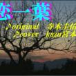 ★おすすめ演歌紹介!   ♪・恋一葉/寺本圭佑//kazu宮本