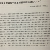 幸田町 郷土史講座