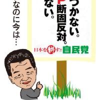 TPP反対決議