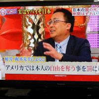 日本人の親の叱り方・パートナーと家事・ロコモ症候群・年代別心理学 2017.03.10 「297」