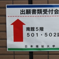 日本福祉大学名古屋キャンパス!