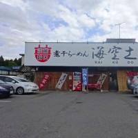 煮干しらーめん 海空土 吉岡店<その2> (千葉県四街道市)