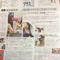 ヘアビューザーが日経新聞に載りました!