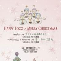 ハッピー・トコ「クリスマスを待ちながら」ディナーショー・コンサートを観てきました