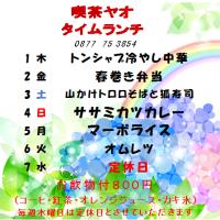 6/1~6/7タイムランチのお知らせ