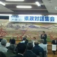 「信州・新風・みらい」の県政対話集会を開催