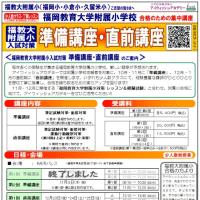 福岡教育大学附属小受験対策 「準備講座(第2回)」のお知らせ