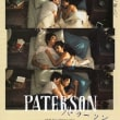 パターソンに住むパターソンの7日間