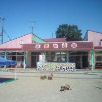 崇徳保育園
