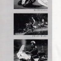 カワサキの二輪事業と私 その50 昭和54年(1979)